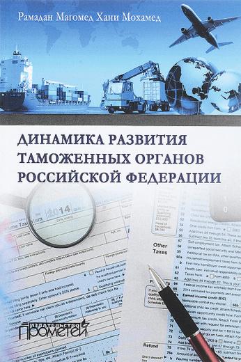 Динамика развития таможенных органов Российской Федерации