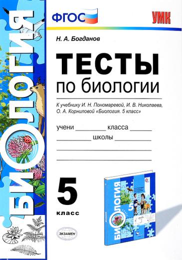 Биология. 5 класс. Тесты к учебнику И. Н. Пономаревой, И. В. Николаева, О. А. Корниловой