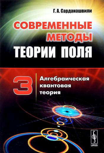 Современные методы теории поля. Том 3. Алгебраическая квантовая теория