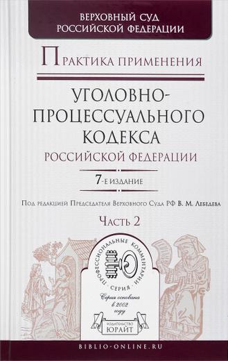 Практика применения уголовно-процессуального кодекса Российской Федерации. В 2 частях. Часть 2. Практическое пособие