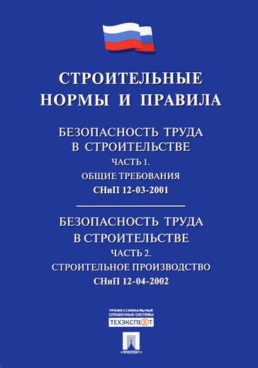 СНиП 12-03-2001/12-04-2002. Безопасность труда в строительстве. Часть 1. Общие требования. Часть 2. Строительное производство