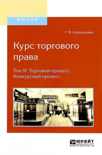 Курс торгового права. В 4 томах. Том 4. Торговый процесс. Конкурсный процесс