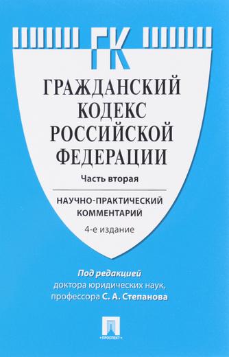 Гражданский кодекс Российской Федерации (учебно-практический комментарий). К части 2