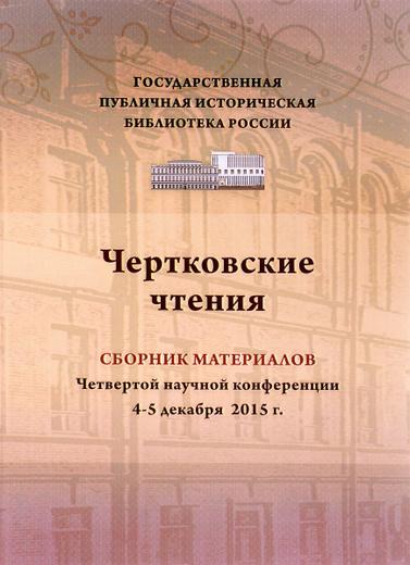 Чертковские чтения. Сборник материалов четвертой научно-практической конференции. Москва