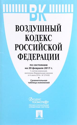Воздушный кодекс РФ по состоянию на 20.02.17. с таблицей изменений