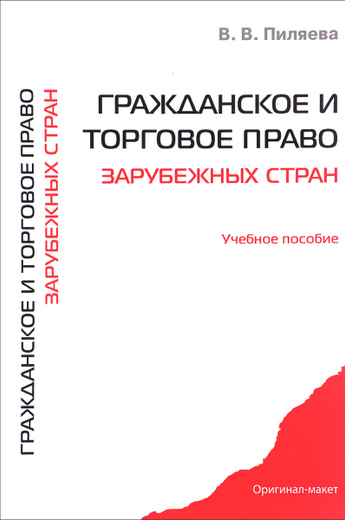 Гражданское и торговое право зарубежных стран. Учебное пособие