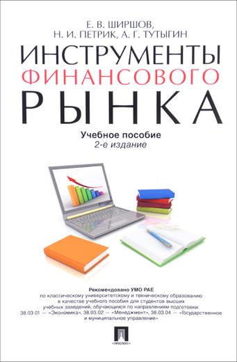 Инструменты финансового рынка. Учебное пособие