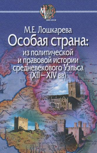Особая страна. Из политической и правовой истории средневекового Уэльса (XII-XIV вв)