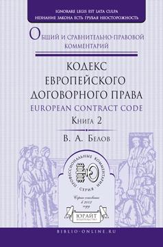European Contract Codex / Кодекс европейского договорного права. Общий и сравнительно-правовой комментарий. В 2 книгах. Книга 2