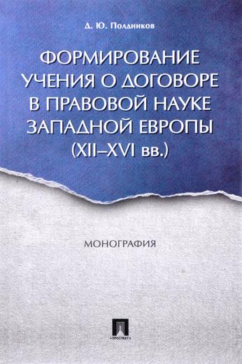 Формирование учения о договоре в правовой науке Западной Европы (XII-XVI вв.)