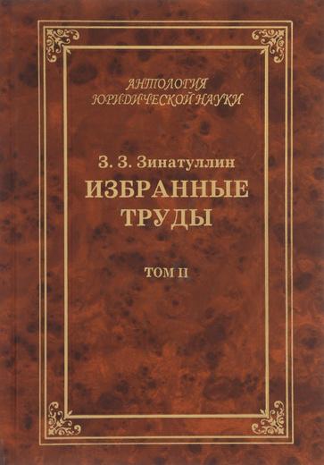 З. З. Зинатуллинэ. Избранные труды. В 2 томах. Том 2