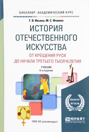 История отечественного искусства. От крещения Руси до начала третьего тысячелетия. Учебник