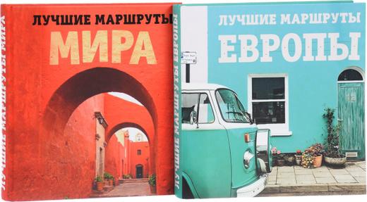 Лучшие маршруты Европы. Лучшие маршруты мира (комплект из 2 книг)