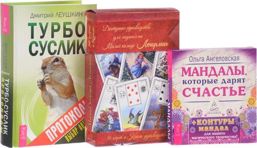 Мандалы. Турбо-Суслик. Доступное руководство для гадания на Малой колоде Ленорман + 36 карт (комплект)