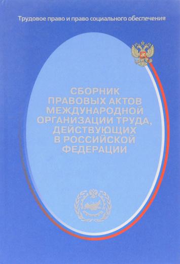 Сборник правовых актов Международной организации труда,  действующих в Российской Федерации