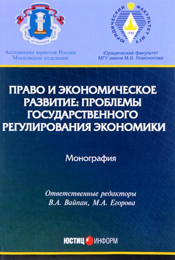 Право и экономическое развитие. Проблемы государственного регулирования экономики