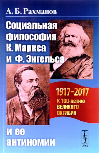 Социальная философия К. Маркса и Ф. Энгельса и ее антиномии