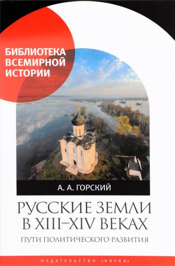 Русские земли в XIII-XIV веках. Пути политического развития