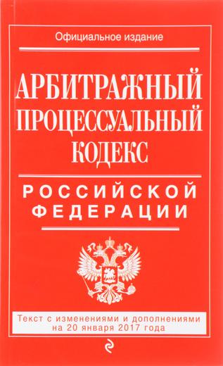 Арбитражный процессуальный кодекс Российской Федерации