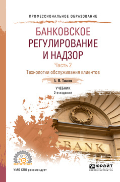 Банковское регулирование и надзор. Учебник. В 2 частях. Часть 2. Технологии обслуживания клиентов
