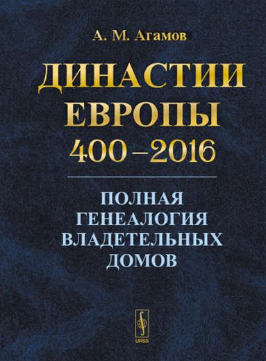 Династии Европы 400-2016. Полная генеалогия владетельных домов