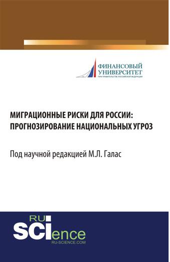 Миграционные риски для России. Прогнозирование национальных угроз