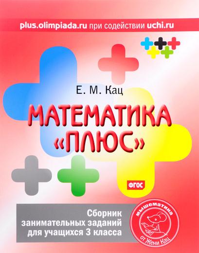 """Математика """"плюс"""". 3 класс. Сборник занимательных заданий"""