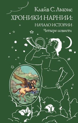 Хроники Нарнии. Начало истории. Четыре повести