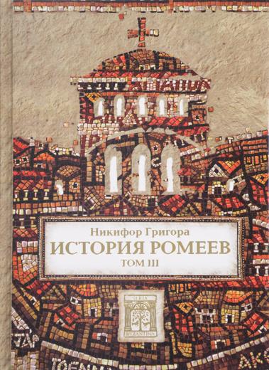 История ромеев. Том 3. Книга 24-36