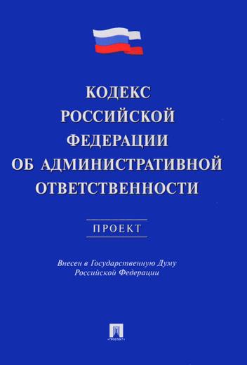 Кодекс Российской Федерации об административной ответственности. Проект