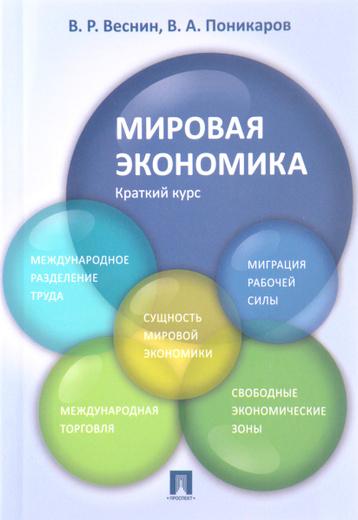 Мировая экономика. Краткий курс. Учебное пособие