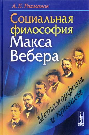 Социальная философия Макса Вебера. Метаморфозы и кризисы