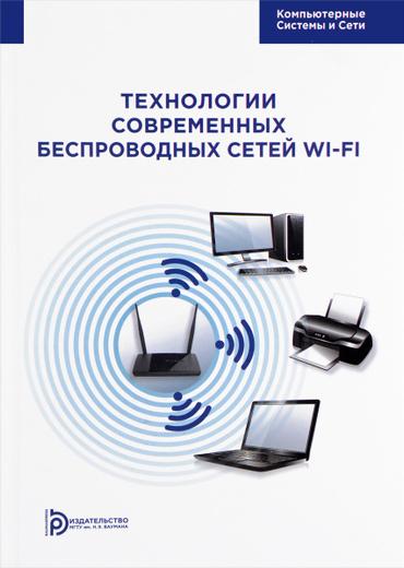 Технология современных беспроводных сетей Wi-Fi. Учебное пособие