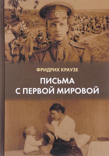 Письма с Первой мировой (1914-1917)