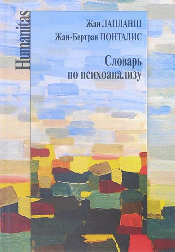 Словарь по психоанализу
