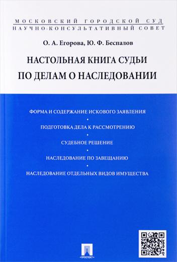 Настольная книга судьи по делам о наследовании