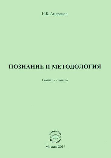 Познание и методология