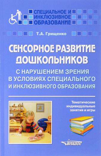 Сенсорное развитие дошкольников с нарушением зрения в условиях специального и инклюзивного образования. Тематические индивидуальные занятия и игры