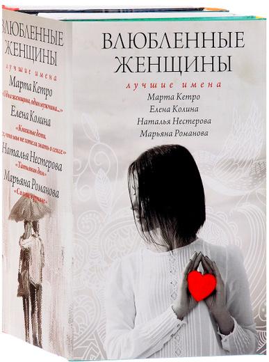 Влюбленные женщины. Лучшие имена (комплект из 4 книг)