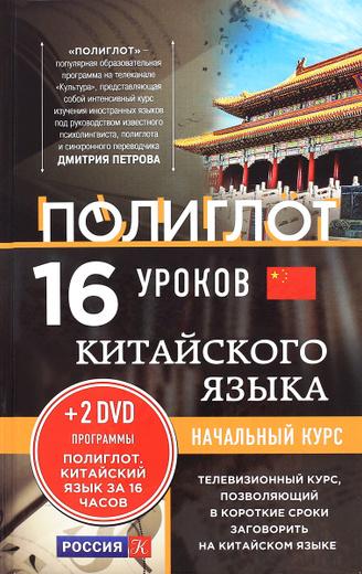 """16 уроков китайского языка. Начальный курс (+ 2 DVD """"Китайский язык за 16 часов"""")"""