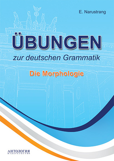 Ubungen zur deutschen Grammatik: Die Morphologie