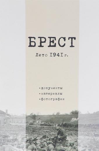 Брест. Лето 1941 года. Документы. Материалы. Фотографии