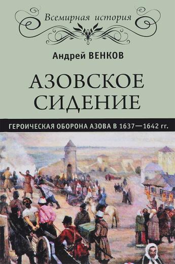 Азовское сидение. Героическая оборона Азова в 1637-1642 гг.
