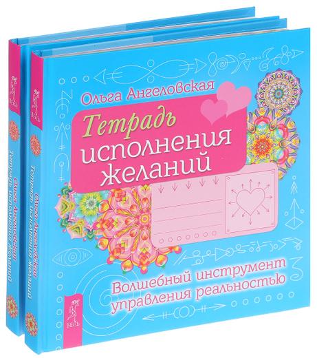 Тетрадь исполнения желаний. Волшебный инструмент управления реальностью (Комплект из 2 книг)