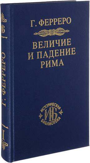 Величие и падение Рима. Книга 1. Тома 1-2
