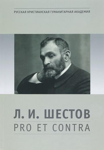 Л. И. Шестов. Pro Et Contra