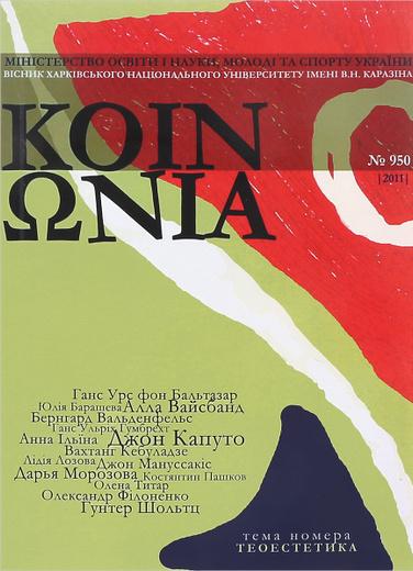 Койнония, №2(950), 2011