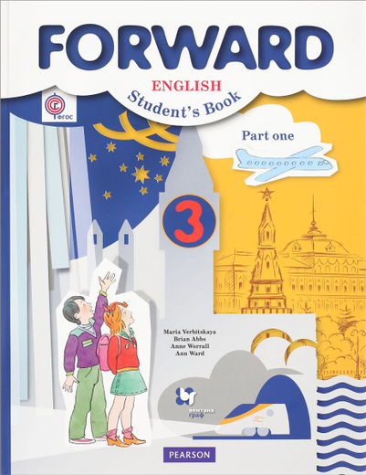 Английский язык. 3класс. Учебник Часть 1 / English 3: Student's Book