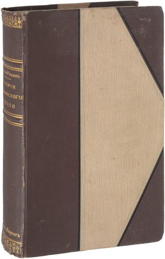 История Израильского народа. В 2 томах (в одной книге)