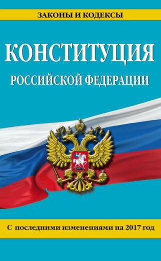 Конституция Российской Федерации с последними изменениями на 2017 г.